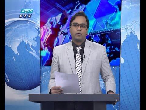11  PM News || রাত ১১টার সংবাদ || 02 March 2021 || ETV News