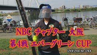 NBCチャプター大阪第4戦 9.20