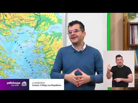 Ιστορία | Η μάχη του Μαραθώνα | Δ' Δημοτικού Επ. 61