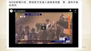 中國民心香港民心20190813 逃犯條例.推算中國派系內鬥以示威者和香港警察作利用工具,有可能為拉習派下台犧牲示威者和整個香港.