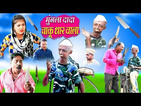 MUNGLA DADA DHAAR WALA | Khandesh Comedy Video | Khandesh Hindi Comedy |