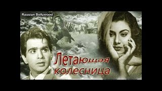 Классика Индийского кино Летающая колесница (1955)
