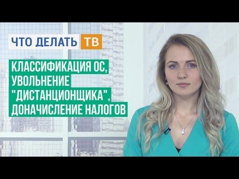 """Классификация ОС, увольнение """"дистанционщика"""", доначисление налогов"""
