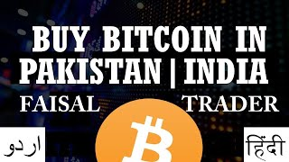 How To Buy And Sell Bitcoin in Pakistan india 2020