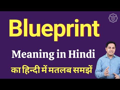 Blueprint meaning in Hindi | Blueprint ka kya matlab hota hai | online English speaking classes