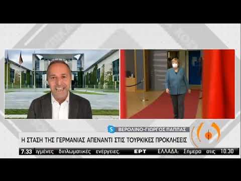Τουρκικές προκλήσεις | Η στάση της Γερμανίας | 16/10/2020 | ΕΡΤ