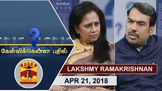(21/04/2018) Kelvikkenna Bathil | Exclusive Interview with Lakshmy Ramakrishnan | Thanthi TV