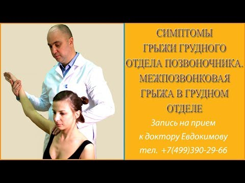 Как я вылечил грудной остеохондроз народными методами