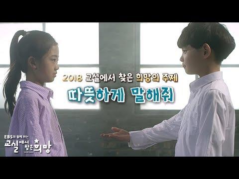 EBS 학교폭력 예방 캠페인 '교실에서 찾은 희망'