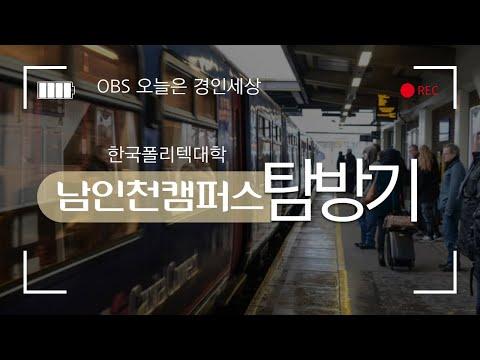 OBS 오늘은 경인세상 - 남인천캠퍼스 방송