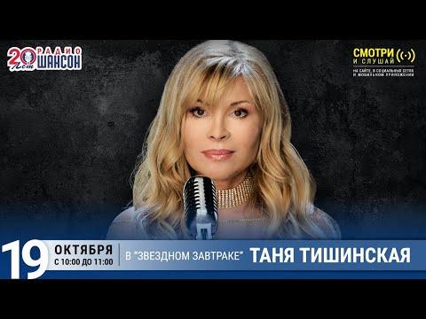 Таня Тишинская в «Звёздном завтраке» на Радио Шансон