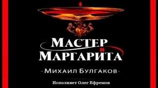Смотреть онлайн Аудиокнига: «Мастер и Маргарита», Михаил Булгаков