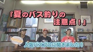 【Kumiのちょこっとバスフィッシング】夏のバス釣りの注意点!