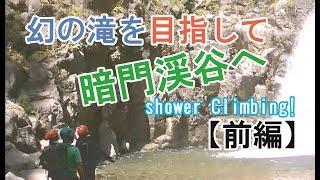 【暗門の滝】シャワークライミング体験【前編】