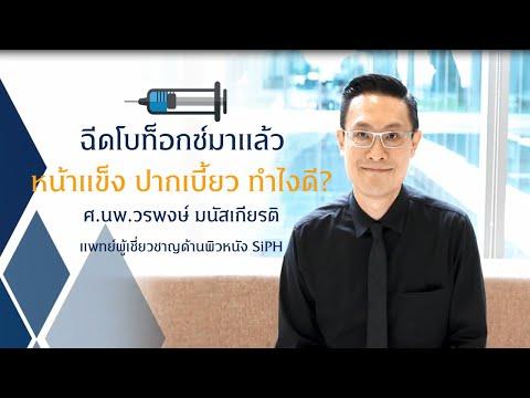 SiPH Channel