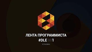 Установка DLE 11.1 #001