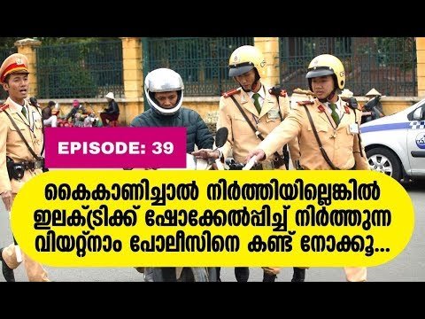 KERALA TO SOUTH EAST ASIA HITCH HIKING // EP 39 // VIETNAM POLICE