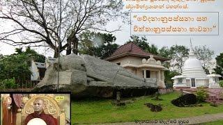 Ven. Kukulpane Sudassi Thero-වේදනානුපස්සනා සහ චිත්තානුපස්සනා භාවනා (Meditation)