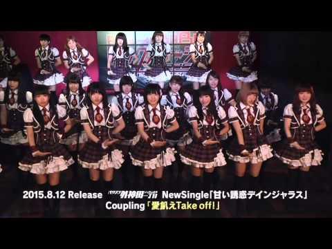 『愛飢えTake off!』(Dance ver.) PV (バクステ外神田一丁目 #バクステ )