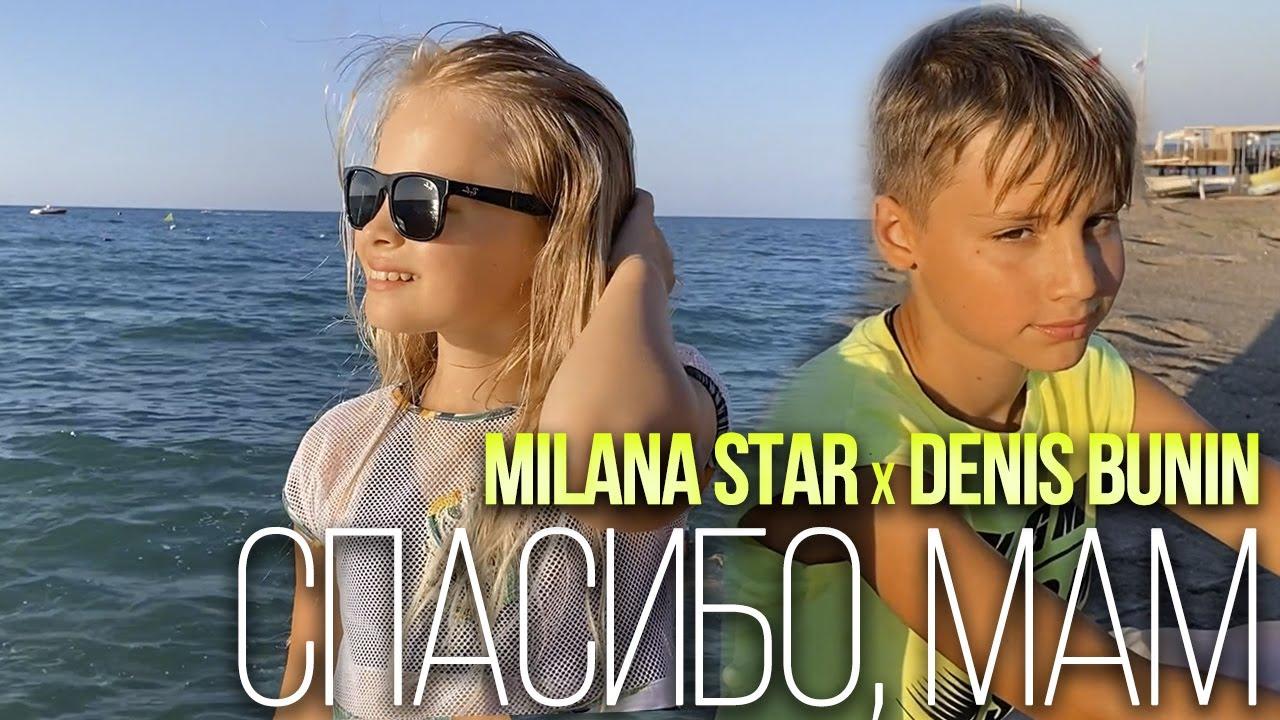 Milana Star & Денис Бунин — Спасибо, мам