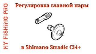 Апгрейд катушки shimano stradic ci4