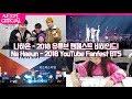 Download Lagu 나하은 Na Haeun - 2018 유튜브 팬페스트 비하인드! 2018 YouTube Fanfest Behind The Scene Mp3 Free