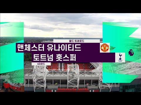 토트넘 훗스퍼 vs 맨체스터유타이티드(맨유) 6-1 승리 하이라이트
