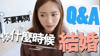 什麼時候結婚?會長住韓國嗎?...幾高幾重? Q&A|Ling Cheng