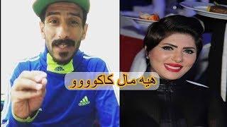 علي سمير  يقصف ملاك الكويتيه هيه مال كاكو