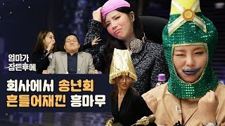 [After Manager Falls Asleep] MAMAMOO throws a year-end party at the company! #HermitCrab [ENG SUB]