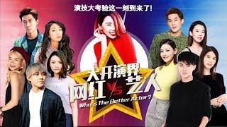 Who's The Better Actor EP1 | No NG Challenge 台词不NG