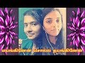 Mayanginen Solla By Smule Slakshmipriya And Smule JananiVV - Voice Of Tamil