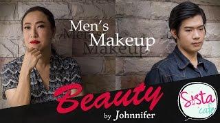 แต่งหน้าทำผมผู้ชายสำหรับออกงาน - Beauty by Johnnifer
