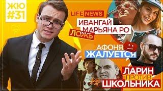 ЖЮ#31 / ЛОЖЬ: Ивангай и Марьяна, Афоня жалуется, Ларин ПРОТИВ школьника