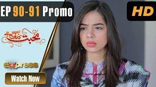 Pakistani Drama   Mohabbat Zindagi Hai - Episode 90-91 Promo   Express Entertainment Dramas   Madiha