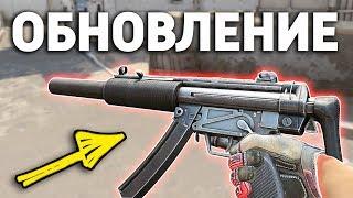 MP5 ДОБАВИЛИ В CS:GO // НОВОЕ ОРУЖИЕ МП5 В КСГО // ОБНОВЛЕНИЕ КСГО