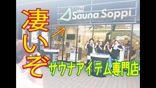 日本初のサウナアイテム専門店「METOSSAUNASOPPI」&薪火祭り20180626