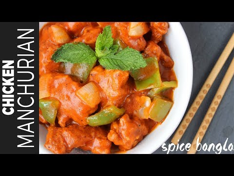 চিকেন মাঞ্চুরিয়ান | HowTo Cook Restaurant Style Chicken Manchurian | Chicken Recipe Bangla