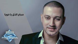تحميل اغاني Diab - Sba7 El 5ol ya Foya l دياب - صباح الخُل يا فويا MP3