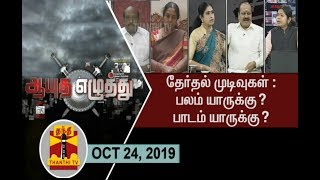 (24/10/2019) Ayutha Ezhuthu : By Poll Result - Strength to whom?  Lesson to whom?