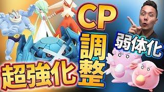 ポケモンGO!緊急!CP調整の勝ち組と負け組は〇〇達だ!PokemonGO
