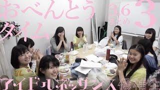 (候)おべんとうタイム【3.6まとめ3】アイドルネッサンス候補生
