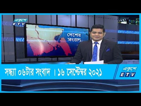06 PM News || সন্ধ্যা ০৬টার সংবাদ || 16 September 2021 || ETV News