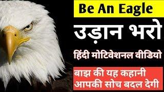 Be An Eagle | बाझ की यह कहानी आपकी सोच बदल देगी | Motivational Video