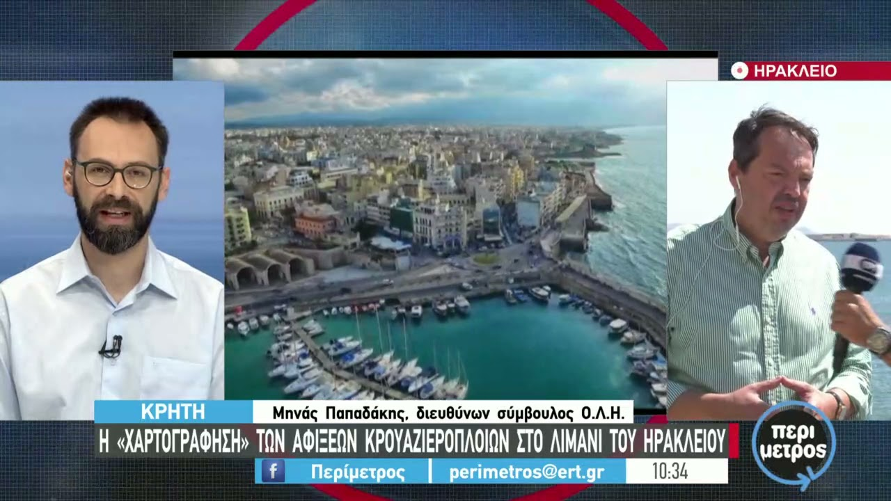 Η «χαρτογράφηση» των αφίξεων κρουαζιερόπλοιων στο λιμάνι του Ηρακλείου | 29/06/2021 | ΕΡΤ
