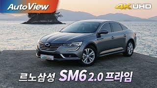 [오토뷰] 르노삼성 SM6 2.0 프라임 시승기 2018