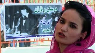 از ۳۹ مین سال درگذشت احمد ظاهر در کابل یادبود شد