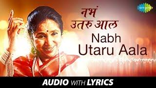 Nabh Utaru Aala with lyrics   नभं उतरु आलं   Asha