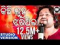 Kichi Luha Jharithila Song | Humane Sagar New Song | Siban Swain | Pheri Aasa Tame |