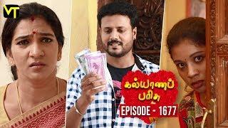 KalyanaParisu 2 - Tamil Serial | கல்யாணபரிசு | Episode 1677 | 07 Sep 2019 | Sun TV Serial